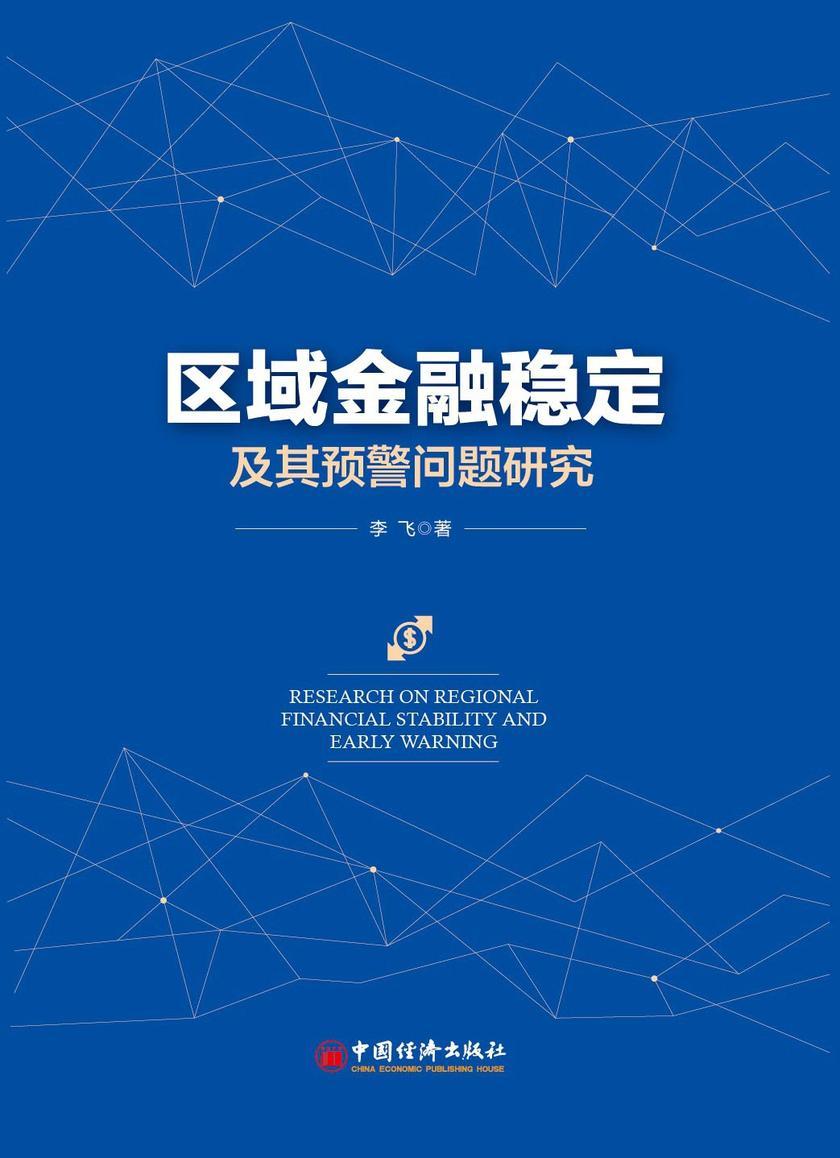 区域金融稳定及其预警问题研究