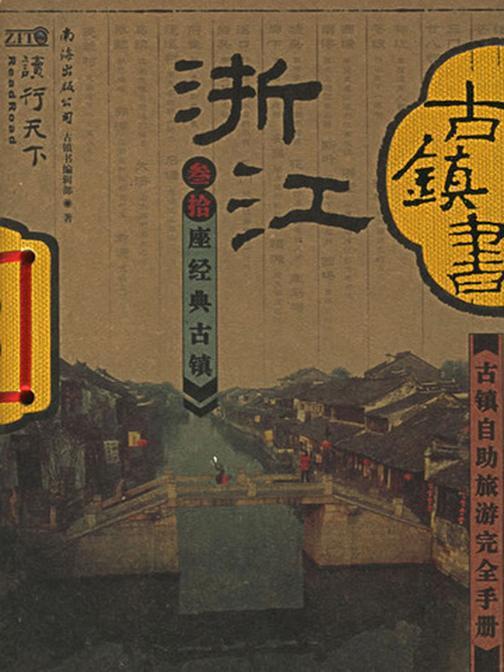 浙江古镇书(仅适用PC阅读)
