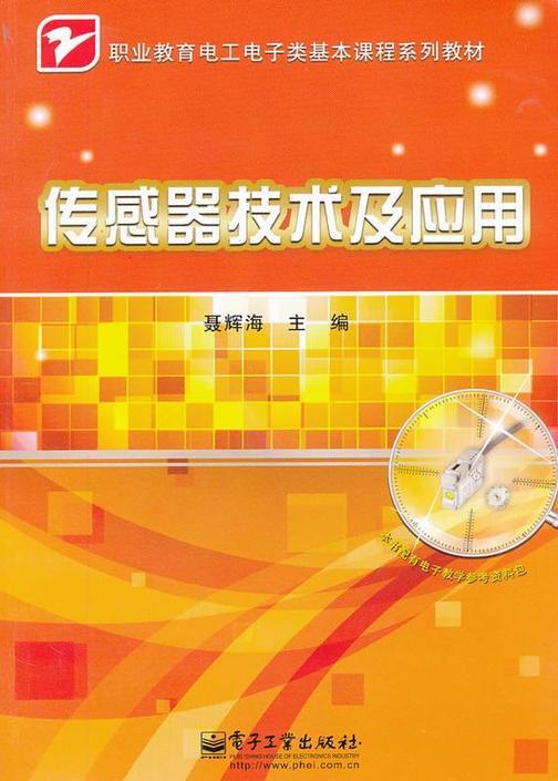 传感器技术及应用(全彩)