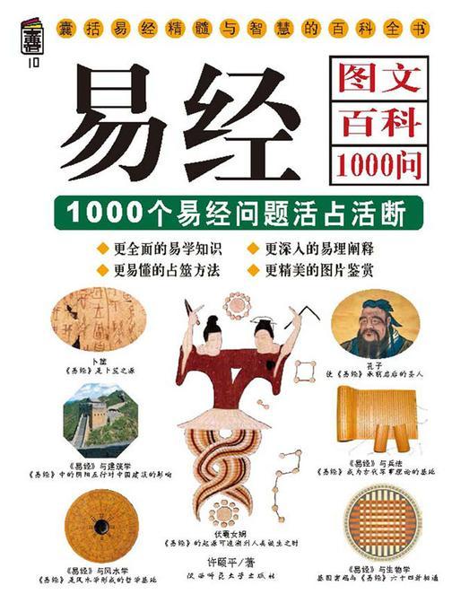易经图文百科1000问(仅适用PC阅读)