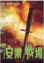 安乐战场 国语(影视)