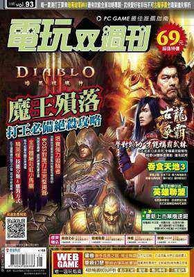电玩双周刊 2012年5月·下(电子杂志)(仅适用PC阅读)