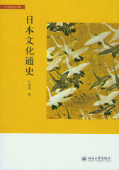 日本文化通史(叶渭渠著作集)
