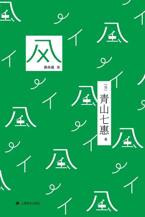 风(青山七惠作品系列)
