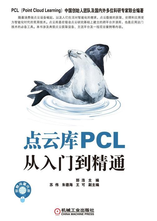 点云库PCL从入门到精通