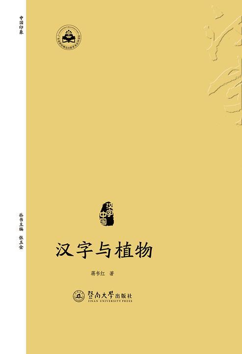汉字与植物