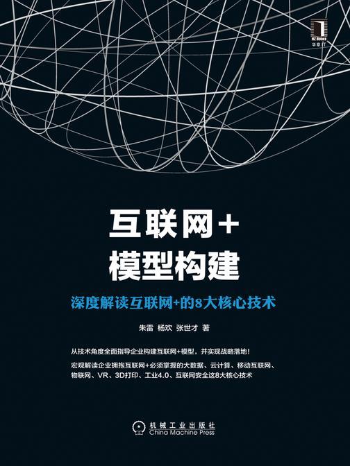 互联网+模型构建:深度解读互联网+的8大核心技术