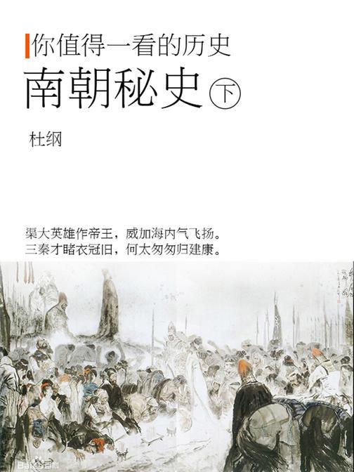 你值得阅读的历史:南朝秘史(下)