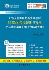 上海大学影视艺术技术学院642新闻传播理论与方法历年考研真题汇编(含部分答案)