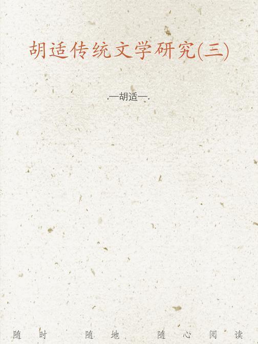 胡适传统文学研究(三)