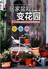 居家盆栽变花园(试读本)(仅适用PC阅读)