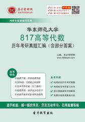 华东师范大学817高等代数历年考研真题汇编(含部分答案)