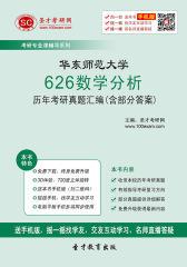 华东师范大学626数学分析历年考研真题汇编(含部分答案)