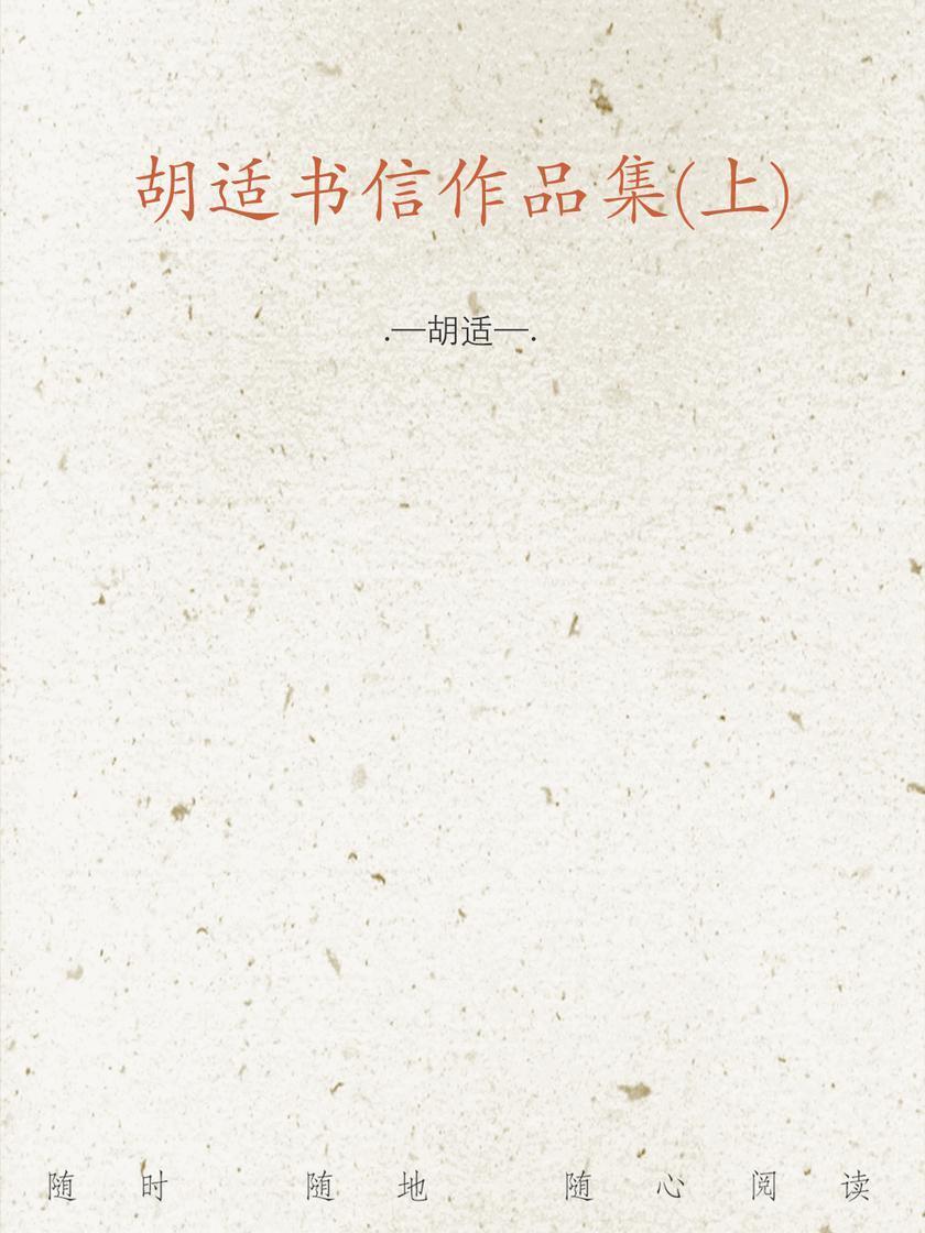 胡适书信作品集(上)