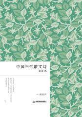 中国当代散文诗·2016