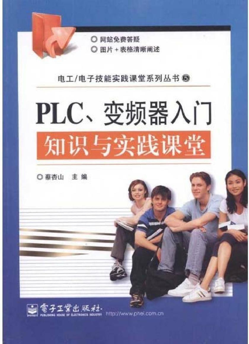 PLC、变频器入门知识与实践课堂