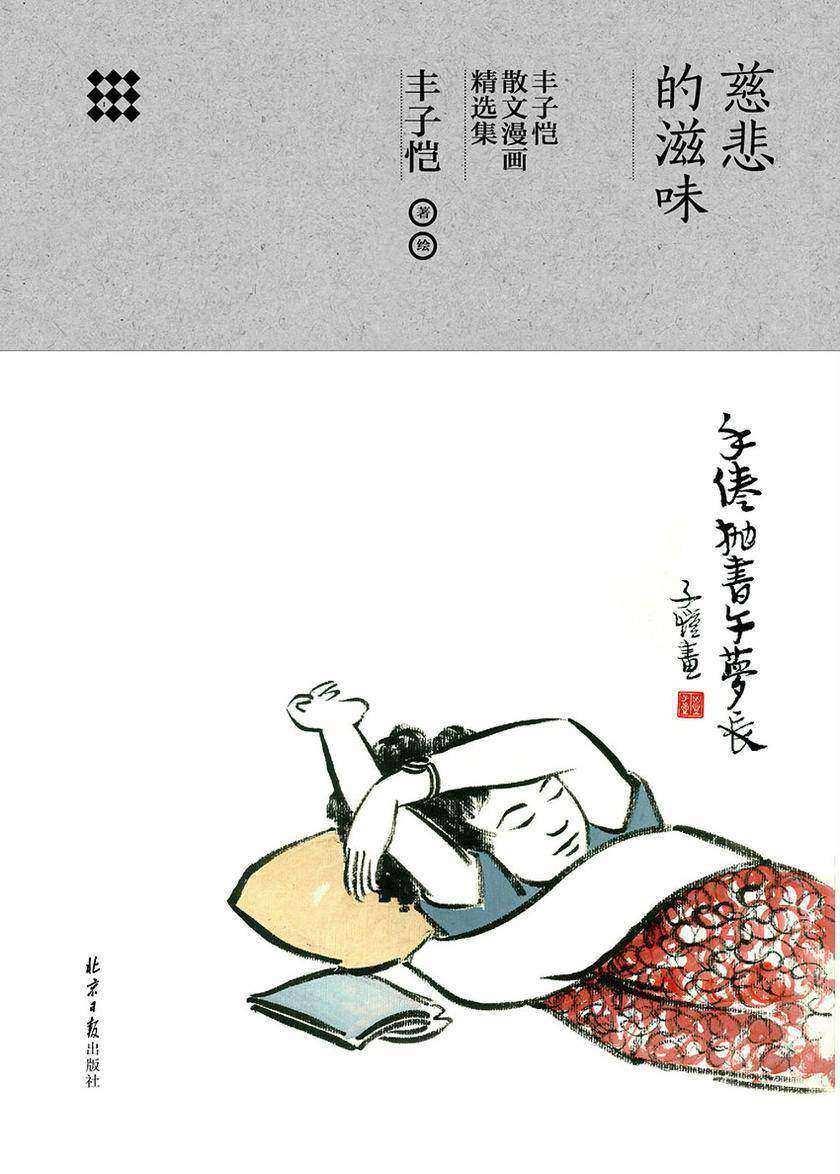 慈悲的滋味:丰子恺散文漫画精选集
