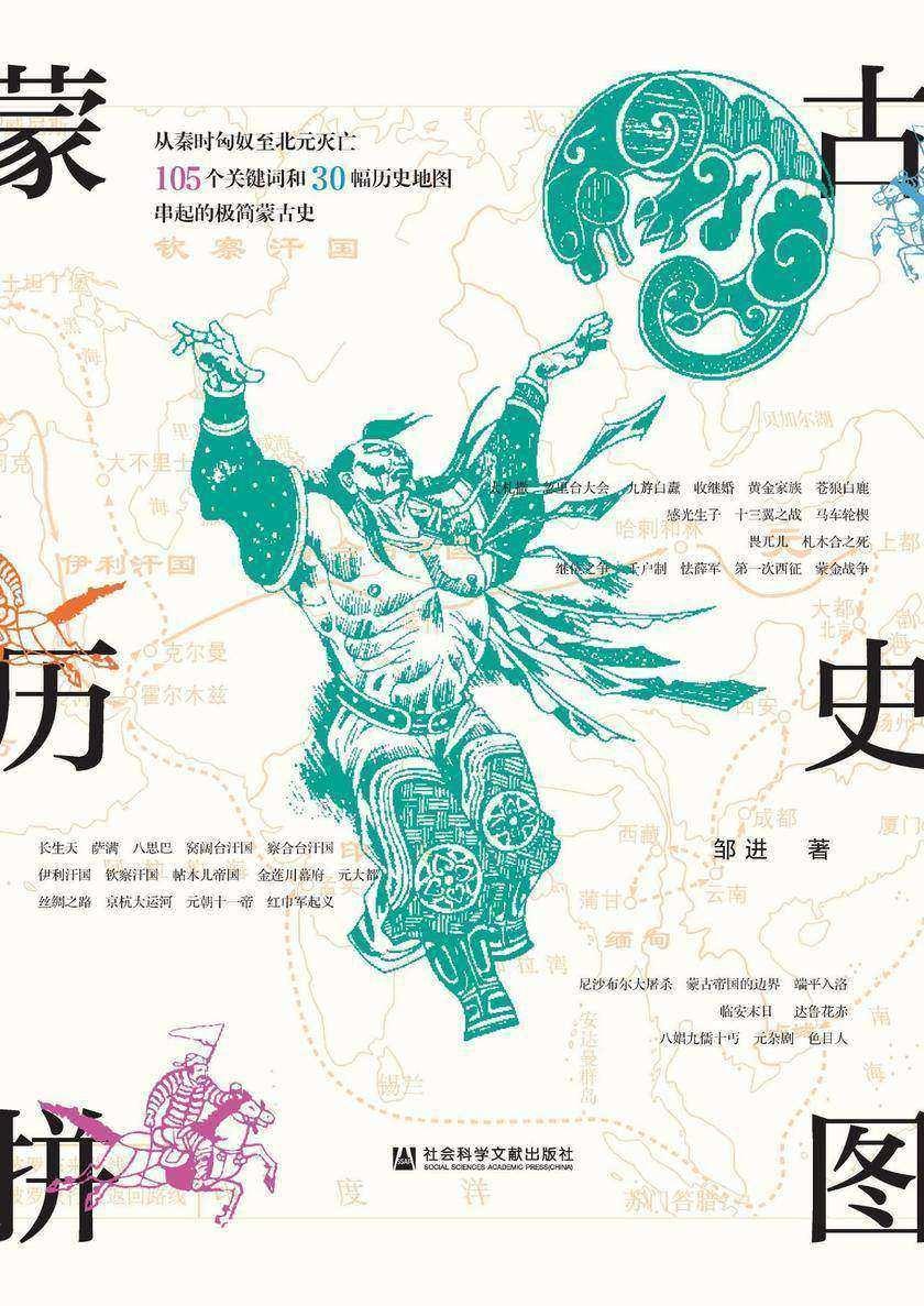 蒙古历史拼图
