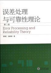 误差处理与可靠性理论(第二版)(仅适用PC阅读)
