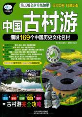 中国古村游:细说169个中国历史文化名村(第五版)