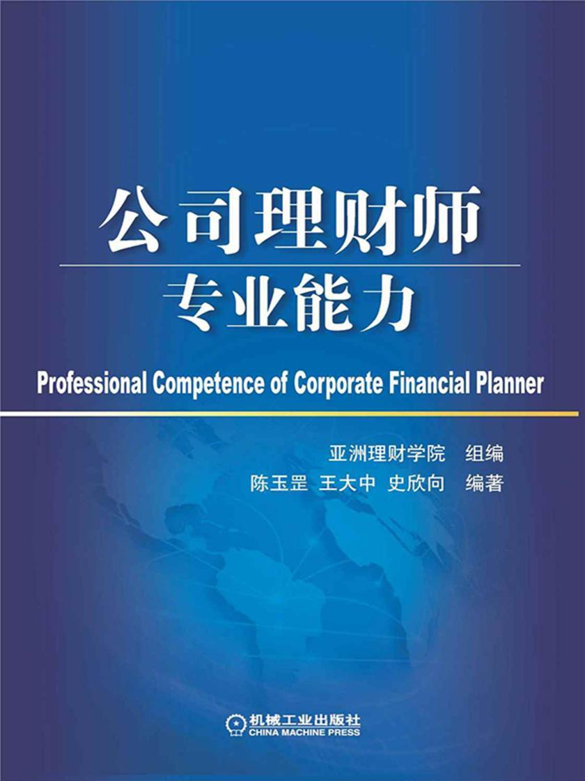 公司理财师专业能力