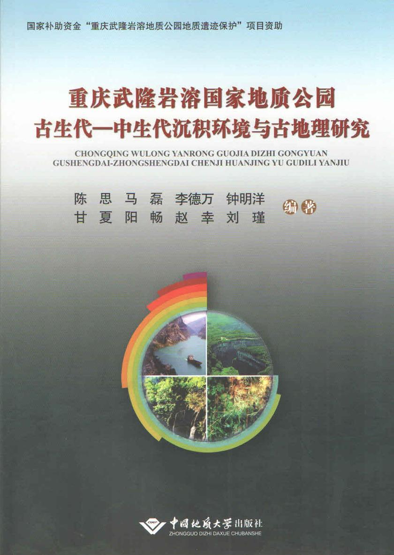 重庆武隆岩溶国家地质公园古生代—中生代沉积环境与古地理研究