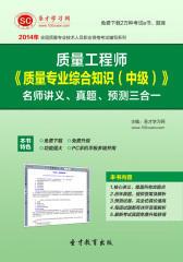 圣才学习网·2014年质量工程师《质量专业综合知识(中级)》名师讲义、真题、预测三合一(仅适用PC阅读)