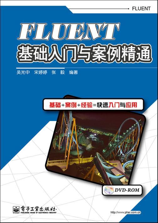 FLUENT基础入门与案例精通(含DVD光盘1张)