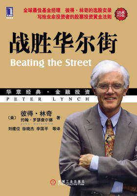 战胜华尔街Beating the Street(修订版)