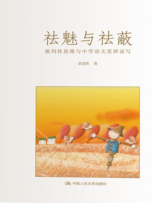 祛魅与祛蔽:批判性思维与中学语文思辨读写