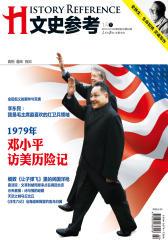 文史参考 半月刊 2011年第2期(电子杂志)(仅适用PC阅读)