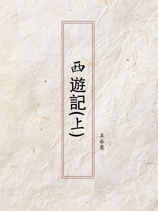 西遊記(上)