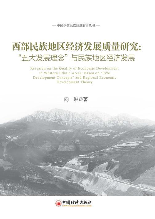 """西部民族地区经济发展质量研究:""""五大发展""""理念与民族地区经济发展"""