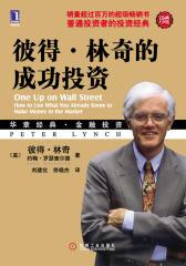 彼得·林奇的成功投资(修订版)