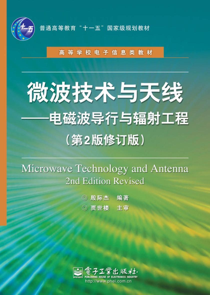 微波技术与天线:电磁波导行与辐射工程(第2版修订版)