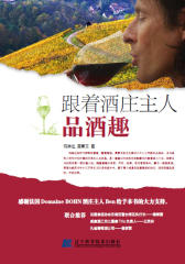 跟着酒庄主人品酒趣(试读本)(仅适用PC阅读)