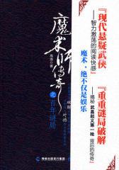 魔术师传奇之百年谜局(试读本)
