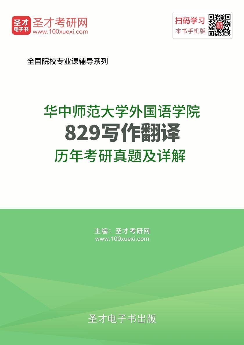 华中师范大学外国语学院829写作翻译历年考研真题及详解