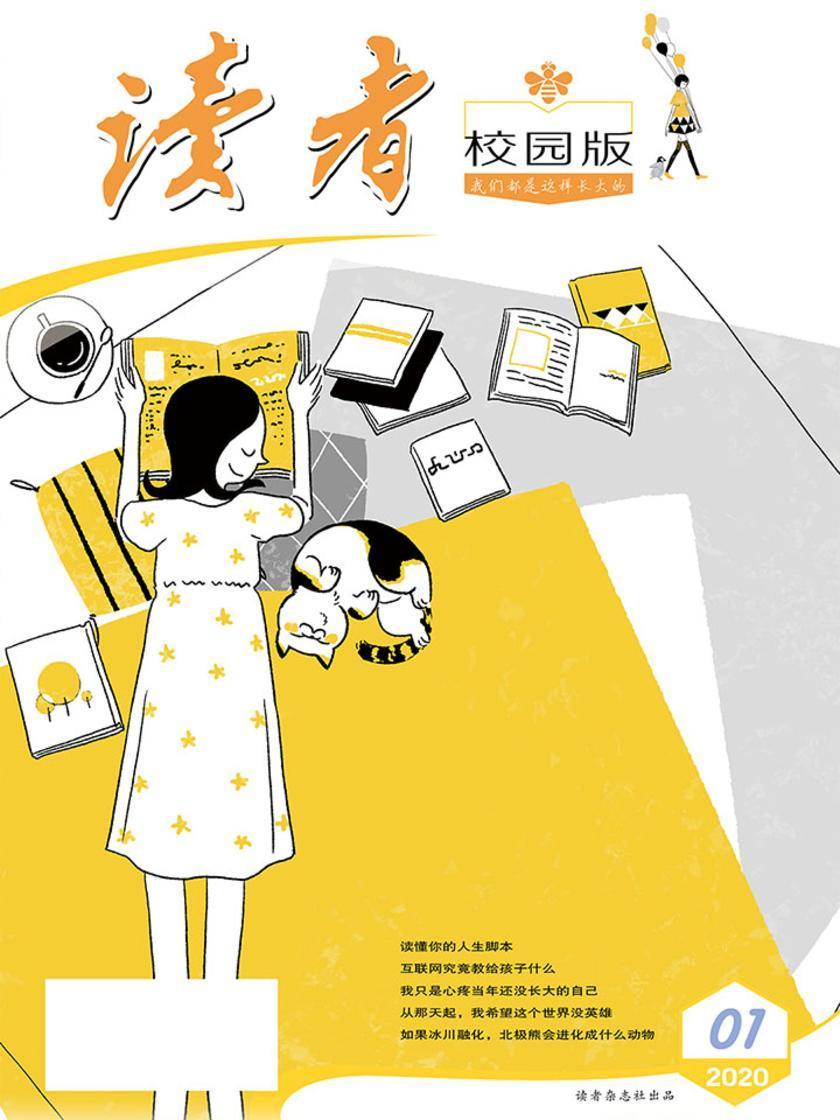 读者 校园版 2020年01期(电子杂志)