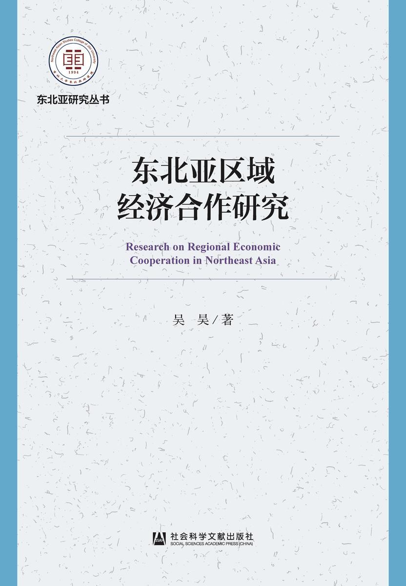东北亚区域经济合作研究
