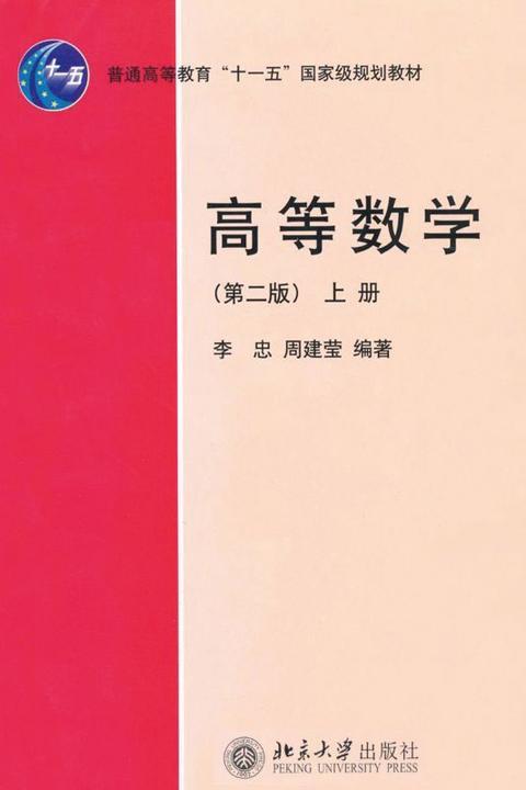 """高等数学(第2版)上册(普通高等教育""""十一五""""国家级规划教材)"""