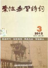 东坡赤壁诗词 双月刊 2012年03期(电子杂志)(仅适用PC阅读)