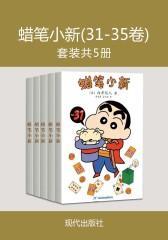 蜡笔小新(31-35卷)(套装共5册)
