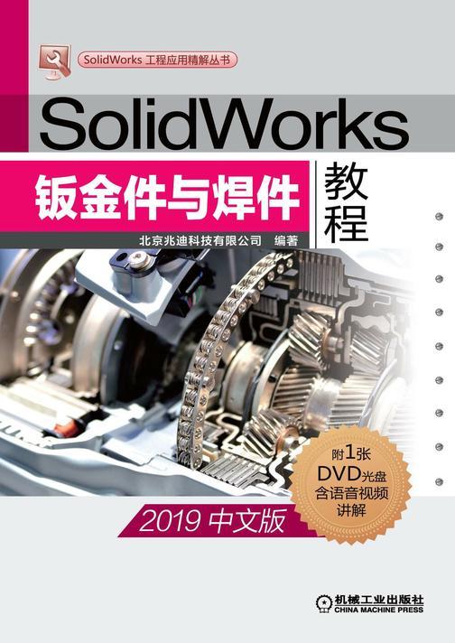SolidWorks钣金件与焊件教程(2019中文版)