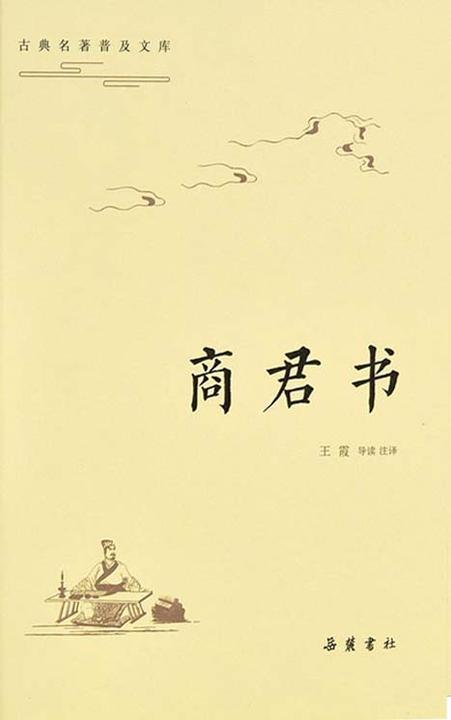 古典名著普及文库:商君书