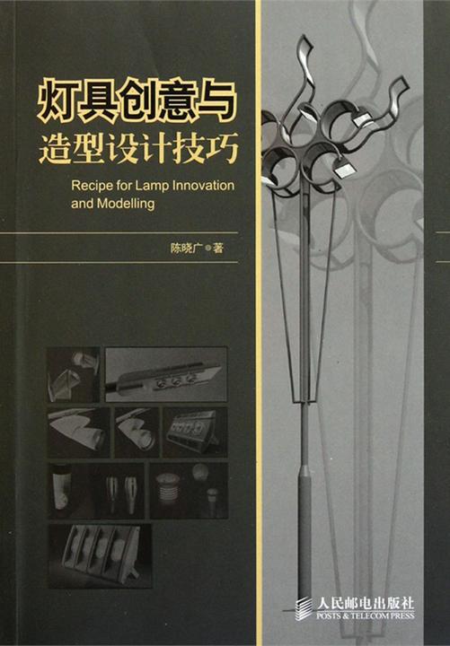灯具创意与造型设计技巧