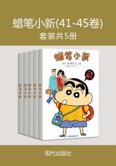 蜡笔小新(41-45卷)(套装共5册)
