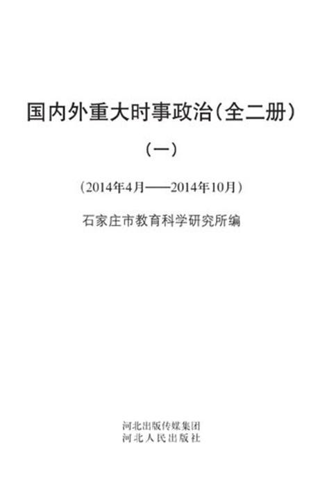 国内外重大时事政治(全二册)(一)(2014年4月——2014年10月)