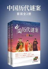 中国历代谜案:全2册