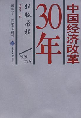 中国经济改革30年:抚脉历程(试读本)